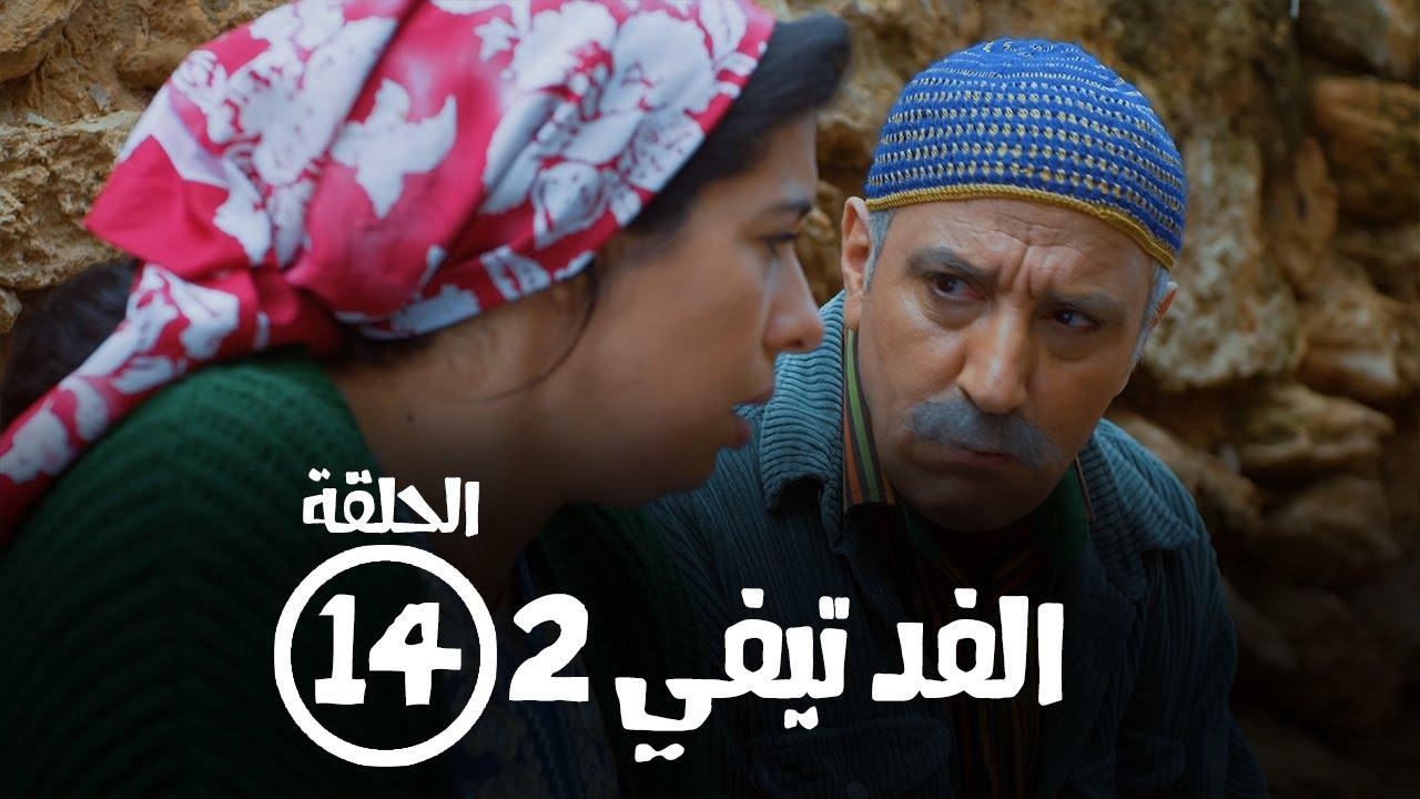 الحلقة الرابعة عشر:  برامج رمضان  FED TV 2 - الفد تيفي 2   
