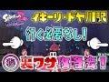 【オクト】イキーリ・ドヤ川駅?裏ワザ攻略法!【スプラトゥーン2】