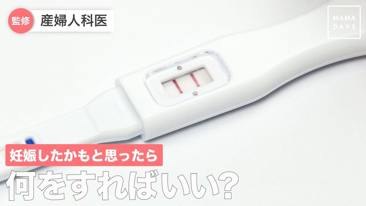 した かも 妊娠