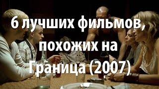 6 лучших фильмов, похожих на Граница (2007)