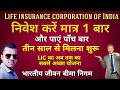 Lic one time investment plan with Money back...