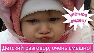 СМЕШНОЕ ВИДЕО, РЕБЁНОК ГОВОРИТ, ПРИКОЛЫ С ДЕТЬМИ! FUNNY VIDEO, CHILD SAYS, JOKES WITH CHILDREN!