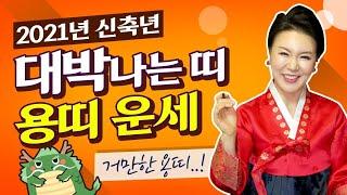 ★2021년 신축년 초대박나는 용띠 운세?!★ ''용띠분들 축하드립니다!'' (…