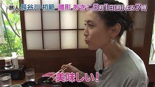 8月1日(月)夜7時放送】 JR四国・土讃線で長谷川初範・雛形あきこが聞...
