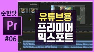 🎵[프리미어 프로 강좌] 유튜브업로드 영상 익스포트/뽑아내기 premiere pro [크리에이터 좐느]