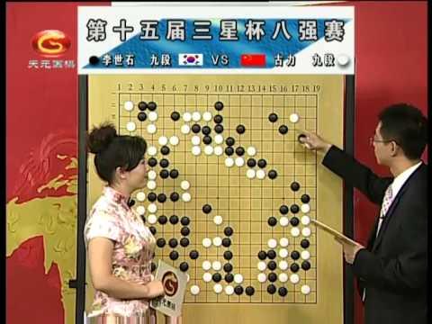 第18届三星围棋_《围棋赛场》第15届三星杯8强 李世石vs古力 - YouTube
