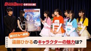 6/1公開の映画「OVER DRIVE」出演の森川葵 さん、北村匠海 さん にイン...