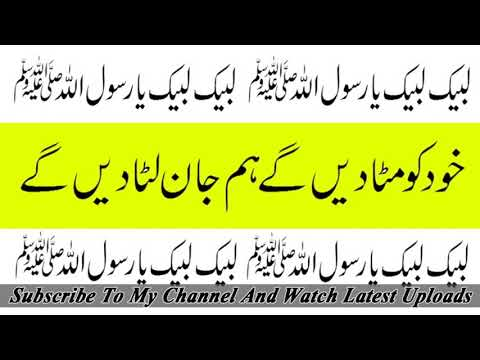 Labbaik Ya Rasoolallah By Waseem Shahzad