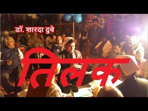 जल्दी जल्दी तिलक  Jaldi Jaldi Tilak chadhawa Vivah Geet Traditional Bhojpuri Folk Song