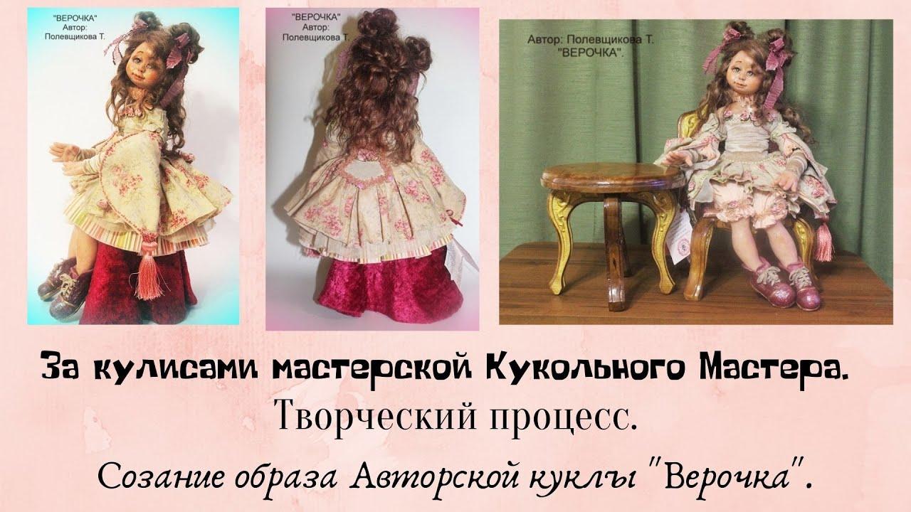 """Творческий процесс  Работа над куклой """" Верочка""""."""