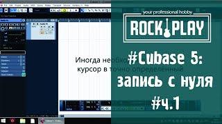 Cubase 5: Запись электрогитары в линию с нуля. Часть 1