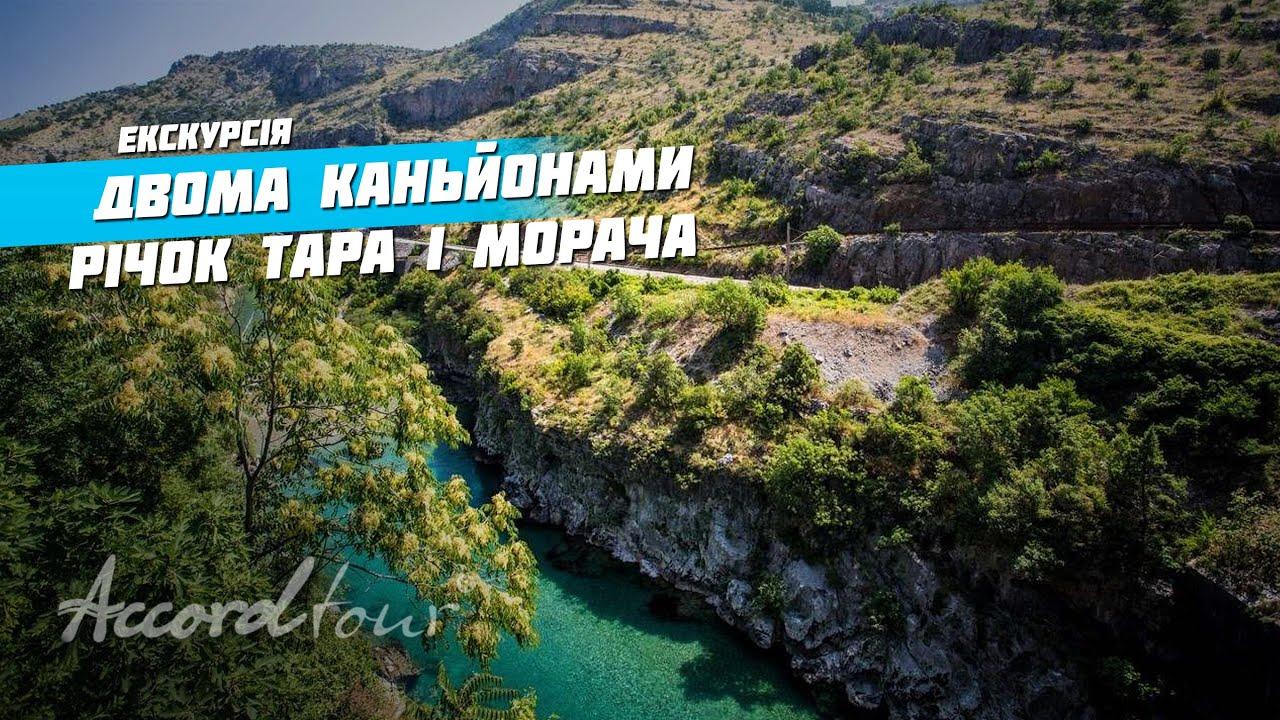 Чорногорія відпочинок, Чорне озеро, Дурмітор   Аккорд екскурсія двома каньйонами річок Тара і Морача