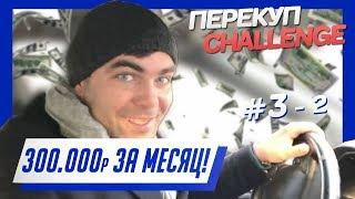 Перекуп- CHALLENGE #3-2 300 тыс. за месяц!