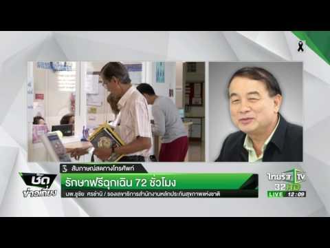 ย้อนหลัง รักษาฟรีฉุกเฉิน 72 ชม. : ขีดเส้นใต้เมืองไทย | 25-04-60 | ชัดข่าวเที่ยง