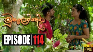 Muthulendora | Episode 114 25th September 2020 Thumbnail