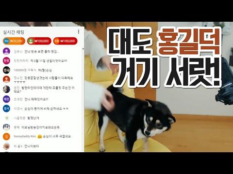 김이브님♥대도 홍길덕, 내 물건 돌려줘!