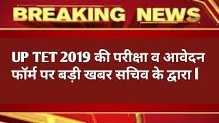 Up Tet 2019 Notification पर बड़ी जानकारी सचिव के द्वारा official