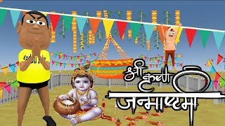 MY JOKE OF - JANMASHTAMI SPECIAL (जन्माष्टमी स्पेशल NEW FUNNY COMEDY VIDEO ) - KADDU JOKE | KJO