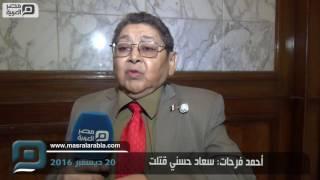 مصر العربية | أحمد فرحات: سعاد حسني قتلت