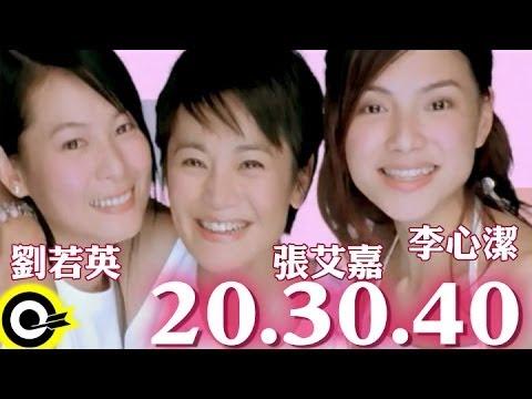 張艾嘉 Sylvia Chang&劉若英 René Liu&李心潔 Sinje Lee【20.30.40】Official Music Video