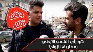 شو رأي الشعب الأردني بمصاريف الزواج؟