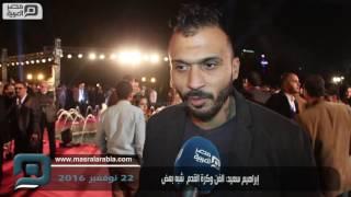 مصر العربية | إبراهيم سعيد: الفن وكرة القدم  شبه بعض