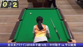 全日本アマナイン2016女子級(6先):中村聡子 Vs 平口結貴