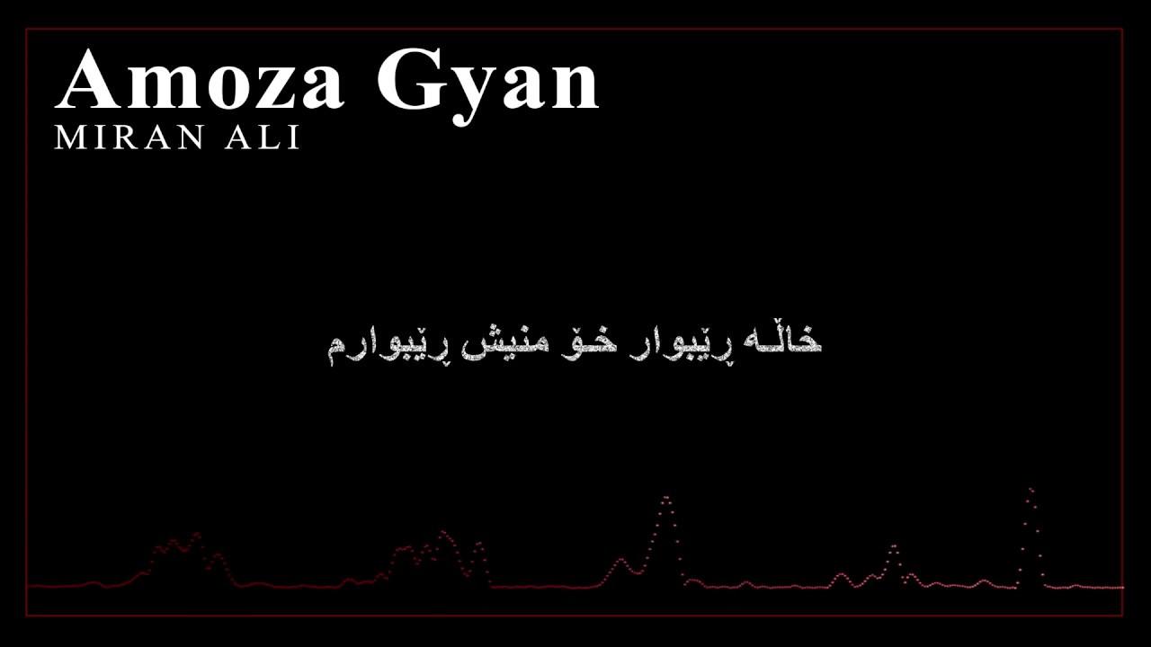 Amoza amoza gyan - miran ali - 2019 -میران علی - ئامۆزا گیان