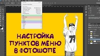 Как настроить фотошоп? Настройка пунктов меню Photoshop