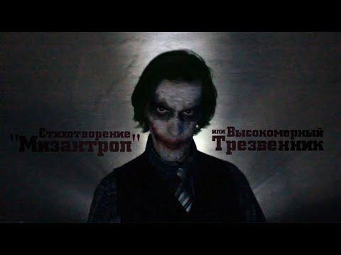 """Стих """"Мизантроп"""" или """"Высокомерный трезвенник"""" #Joker #Halloween"""