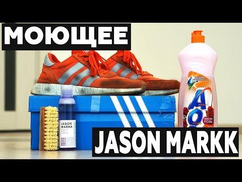 Чистим кроссовки. Моющее против Jason Markk. Стоит ли переплачивать?