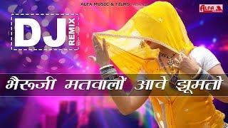 Bheruji Matwalo Aawe Jhumto DJ Remix Full Audio Song Alfa Music & Films