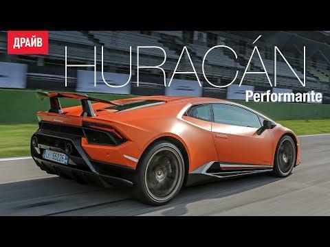 Lamborghini Huracan Perfomante тест-драйв репортаж Павла Карина