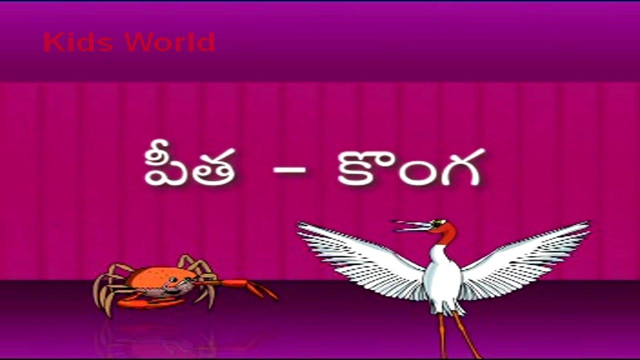 Tales of Panchatantra (Stories) in Telugu | విష్ణు శర్మ