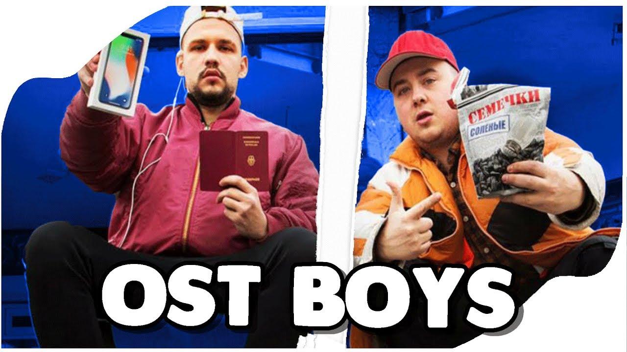 Ost Boyz