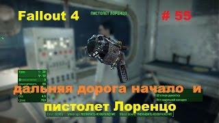 Прохождение Fallout 4 на PC дальняя дорога начало задания Маккриди 55