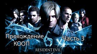 Resident Evil 6 | Прохождение КООП на сложности ВЕТЕРАН: Часть 3