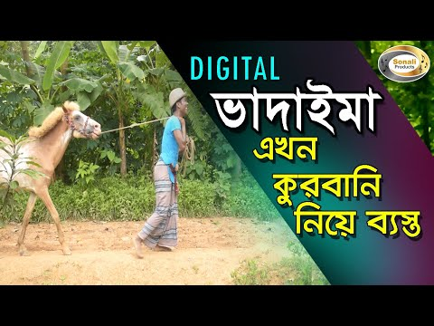 Bangla Comedy - Digital Vadaima |...