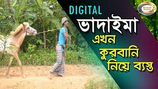 Bangla Comedy - Digital Vadaima | ডিজিটাল ভাদাইমা এখন কুরবানী নিয়ে ব্যস্ত