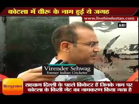 virendra sehwag gate number 2 feroz shah kotla stadium delhi 1, Cricket Hindi News   Hindustan