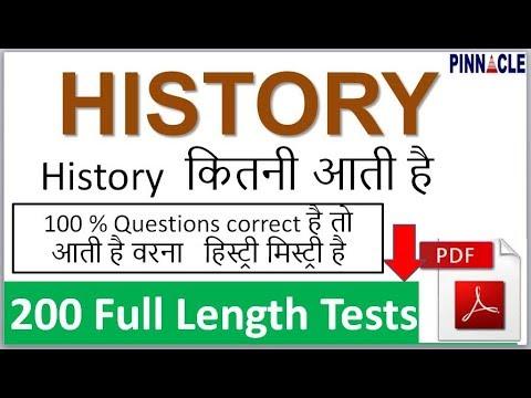 हिस्ट्री  II History MCQ II ssc cgl II previous year II 200 full length Tests II PDF