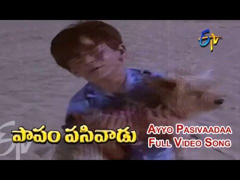 Ayyo Pasivaadaa Full Video Song | Papam Pasivadu | SV Ranga Rao | Devika | Nagesh | ETV Cinema