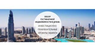 Обзор гостиничной недвижимости в Дубае инвестиционно привлекательные проекты эмирата(, 2016-02-04T10:46:40.000Z)