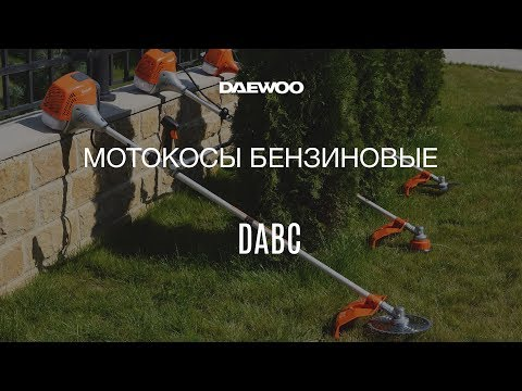 Бензиновые мотокосы Daewoo