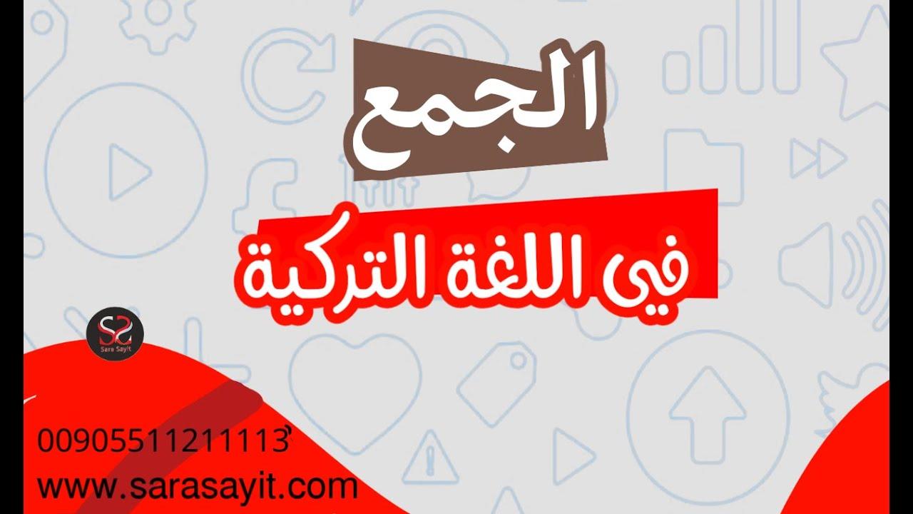 المستوى الاول (الدرس الثالث) #الجمع في اللغة #التركية