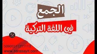 الجمع في اللغة التركية - Çoğul