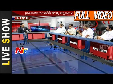 Does Administration Become Easy with Division of Districts || Comments || Live Show Full || NTV