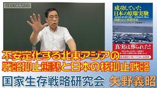 矢野義昭『不安定化する北東アジアの戦略抑止態勢と日本の核抑止戦略』 国家生前戦略研究会・講演会(2019/09/10)