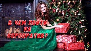 видео Что надеть на новогодний корпоратив 2018