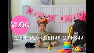 видео Первый день рождение блога. Год прошел не зря !!!